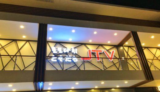 【セブ島夜遊び】女の子のレベルが高い韓国人オーナーのフィリピンパブ『ともだち』(JTV)に行ってみた!