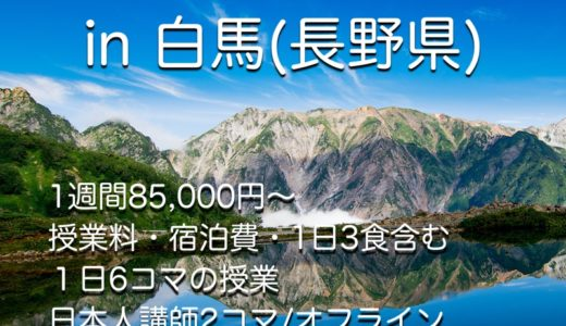 長野県・白馬にて【英語夏合宿】を開催します!
